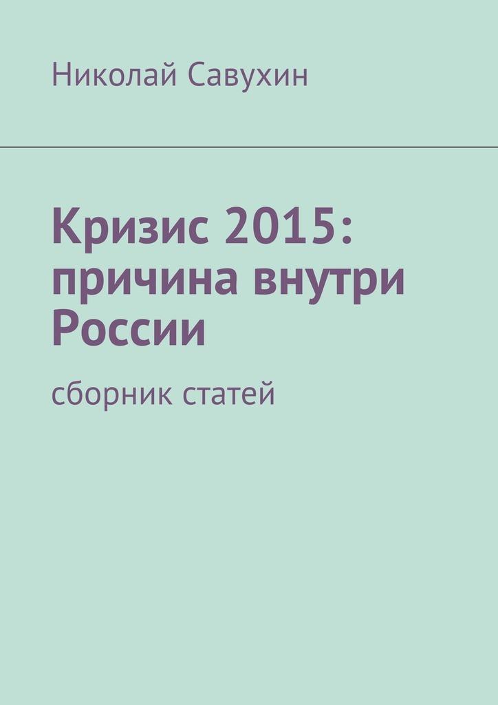 Николай Савухин Кризис 2015: причина внутри России цена и фото