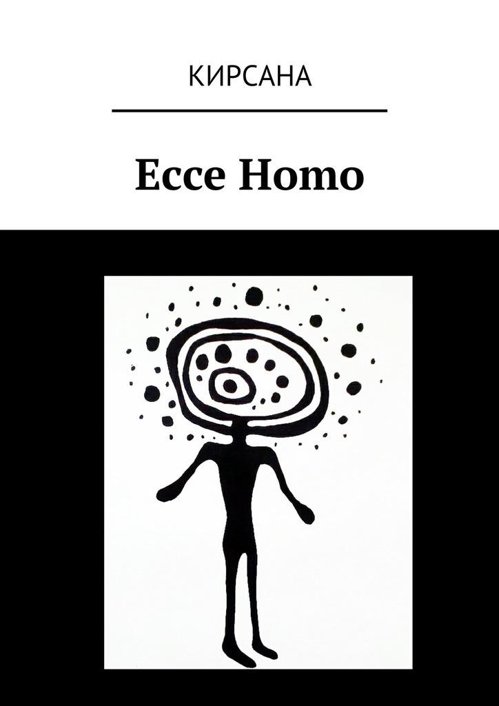 все цены на Кирсана EcceHomo