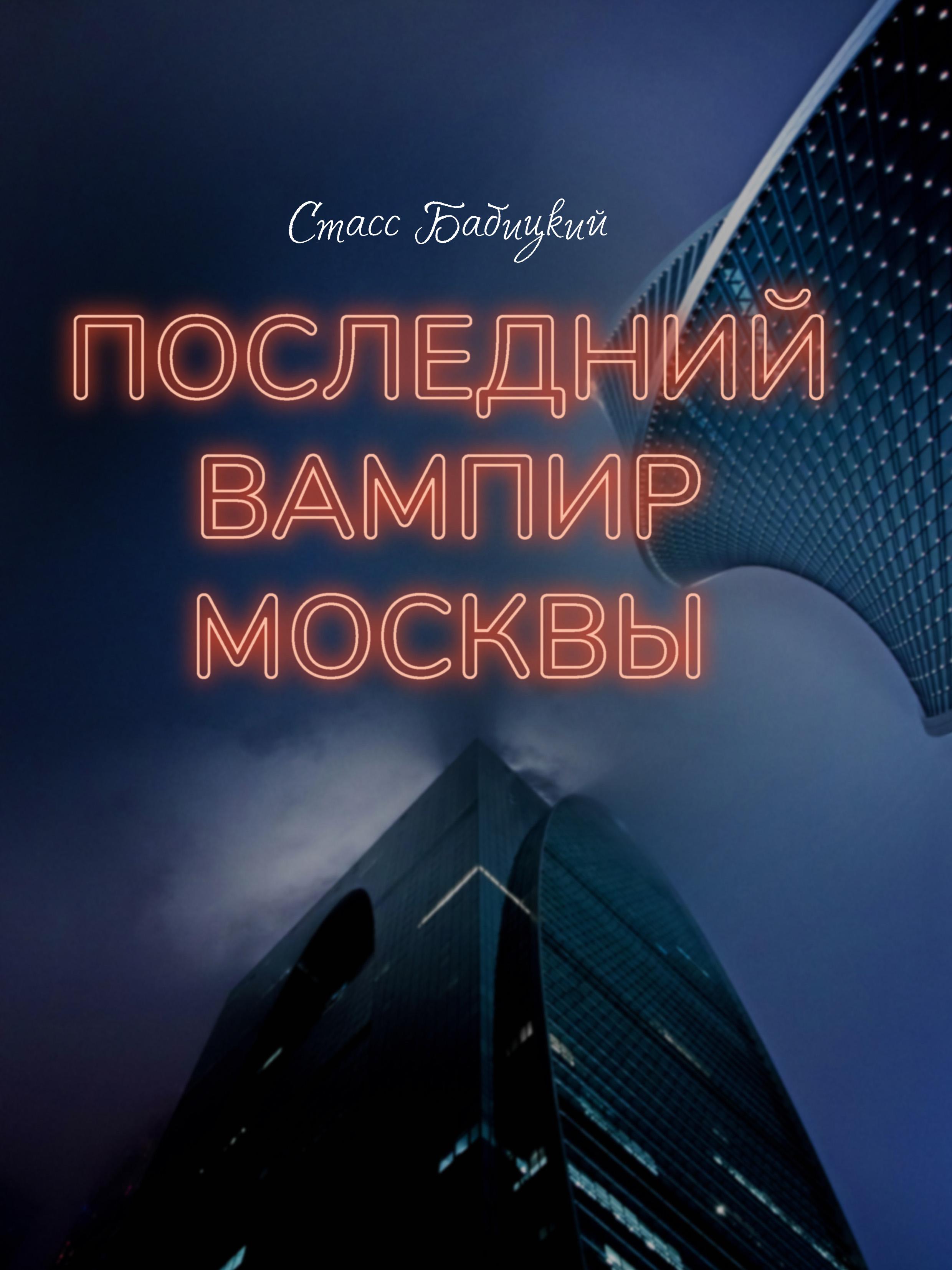 Стасс Бабицкий Последний вампир Москвы стасс бабицкий пуля для дуры