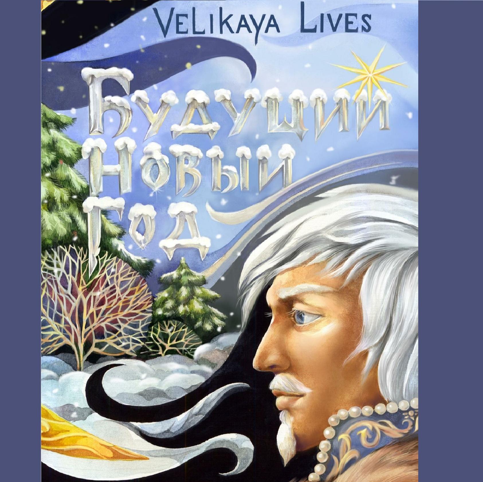 Velikaya Lives Будущий новый год