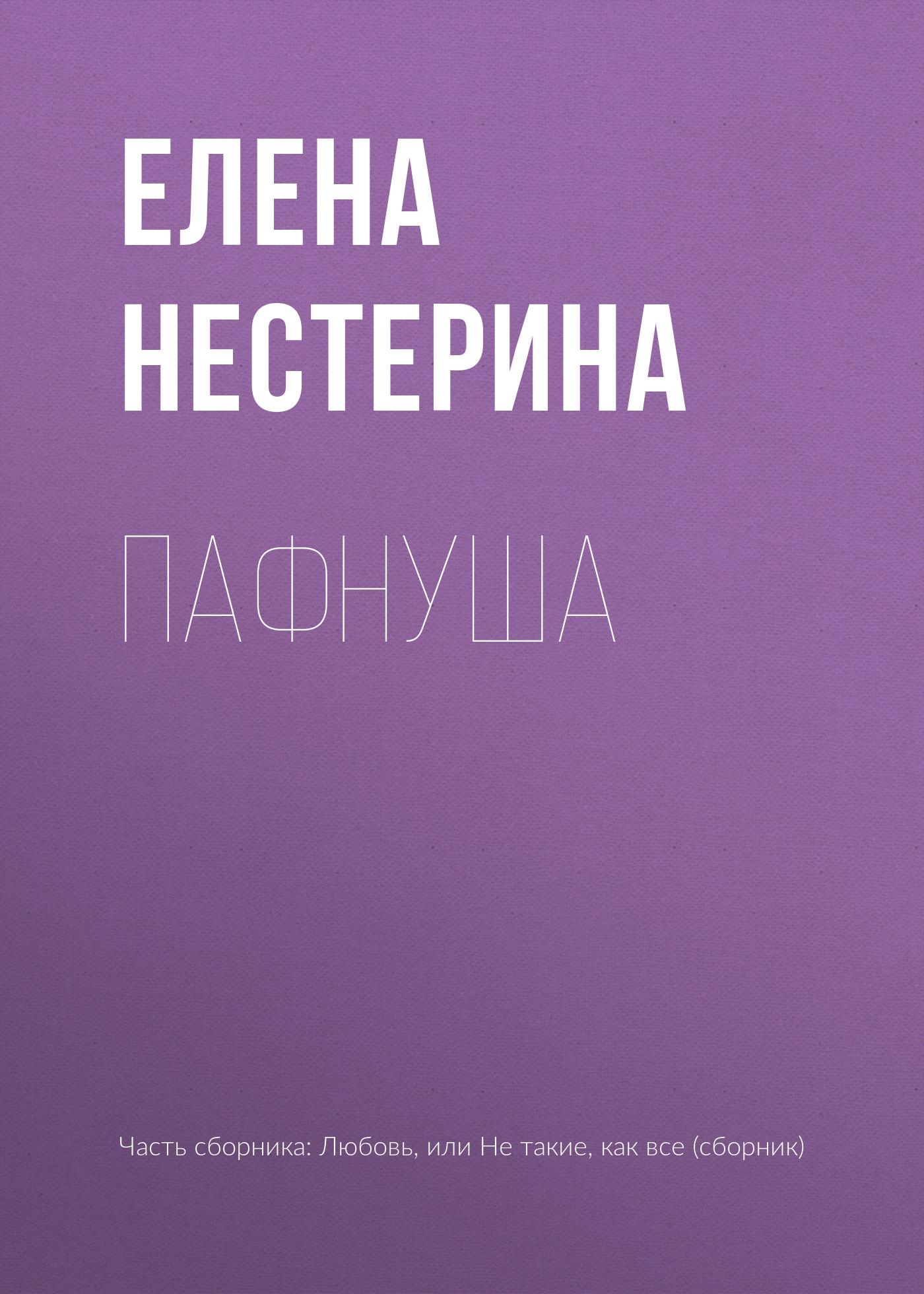 Елена Нестерина Пафнуша елена нестерина роза