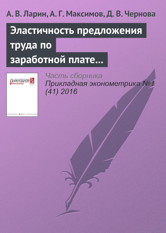 цена на А. В. Ларин Эластичность предложения труда по заработной плате в России