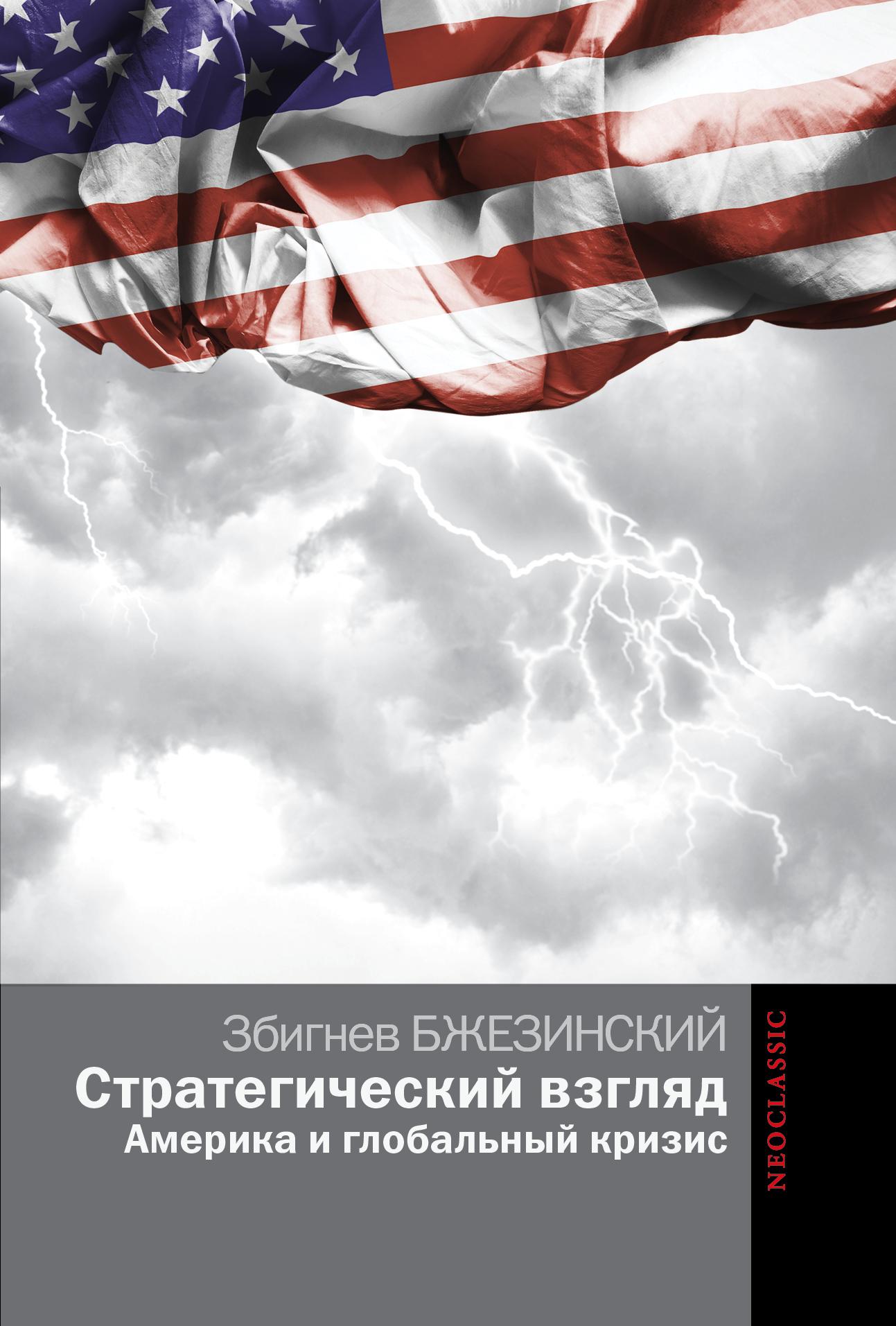 Збигнев Бжезинский Стратегический взгляд: Америка и глобальный кризис бжезинский з скоукрофт б второй шанс америка и мир isbn 9785179826408