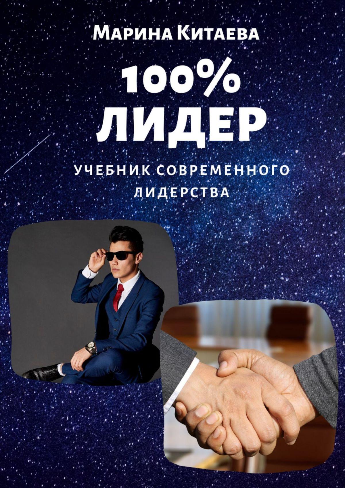 Марина Витальевна Китаева 100% лидер! Учебник современного лидерства детство лидера