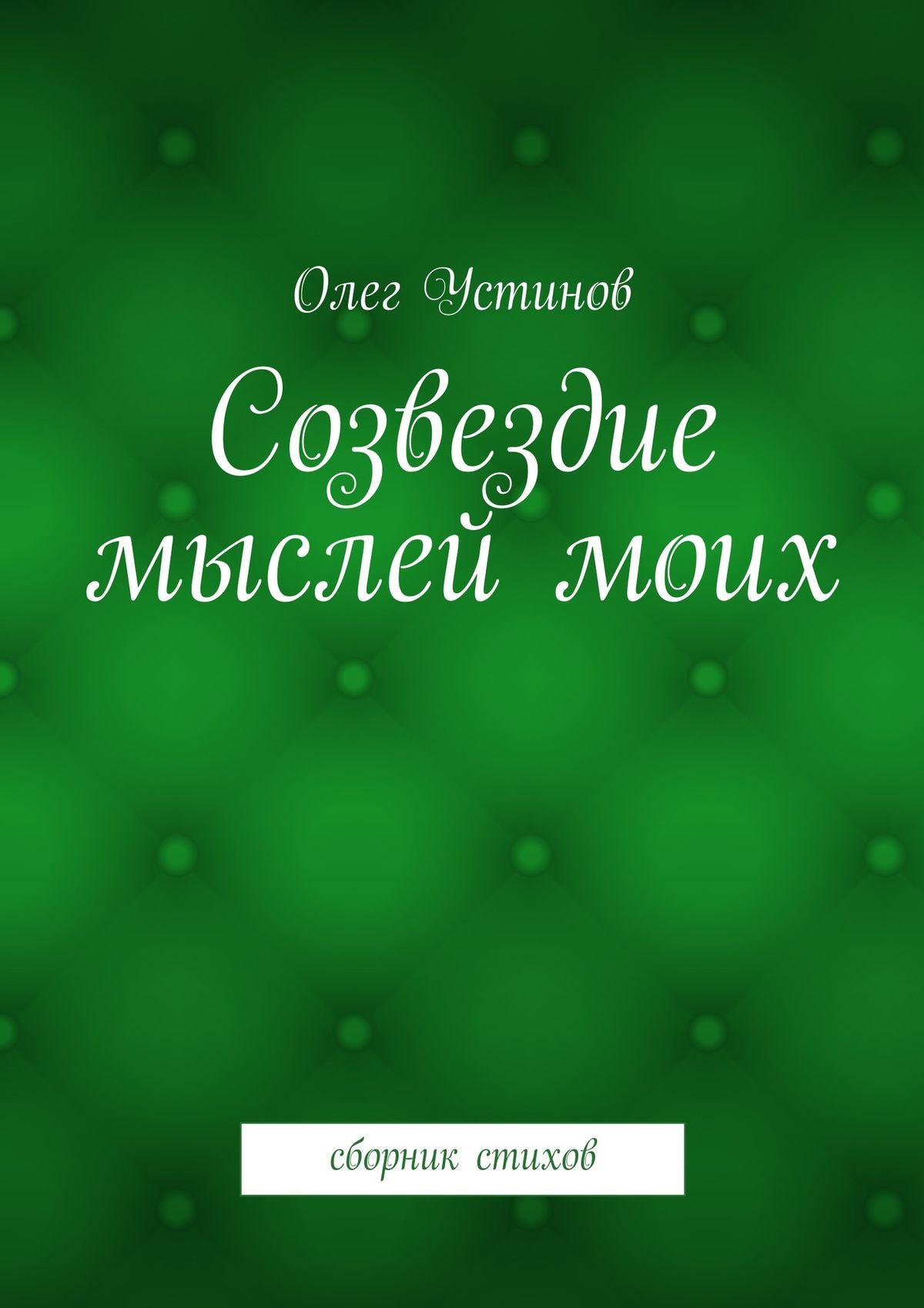 Олег Устинов Созвездие мыслеймоих. сборник стихов