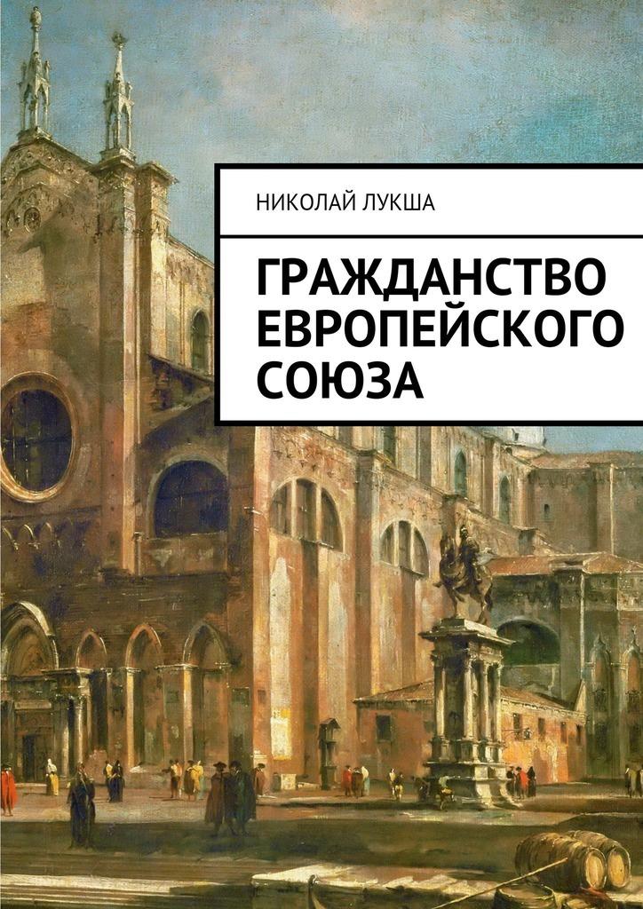 Николай Леонидович Лукша Гражданство Европейского Союза