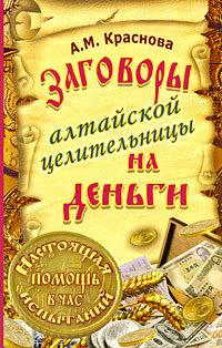 Алевтина Краснова Заговоры алтайской целительницы на деньги цены