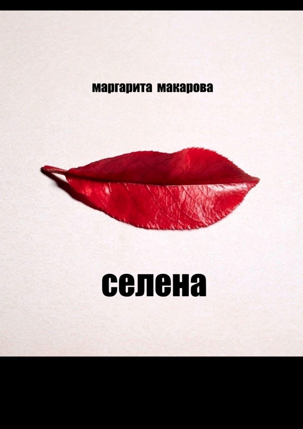 Маргарита Ивановна Макарова Селена. Психоделика антология мировой фантастики и детектива том 1