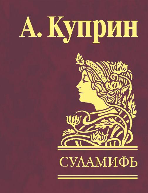 Александр Куприн Суламифь (сборник) zogaa новые мужчины  jacaet печать активность
