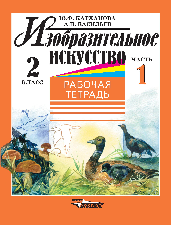Ю. Ф. Катханова Изобразительное искусство. Рабочая тетрадь. 2 класс. Часть 1 ю ф катханова изобразительное искусство рабочая тетрадь 4 класс часть 1