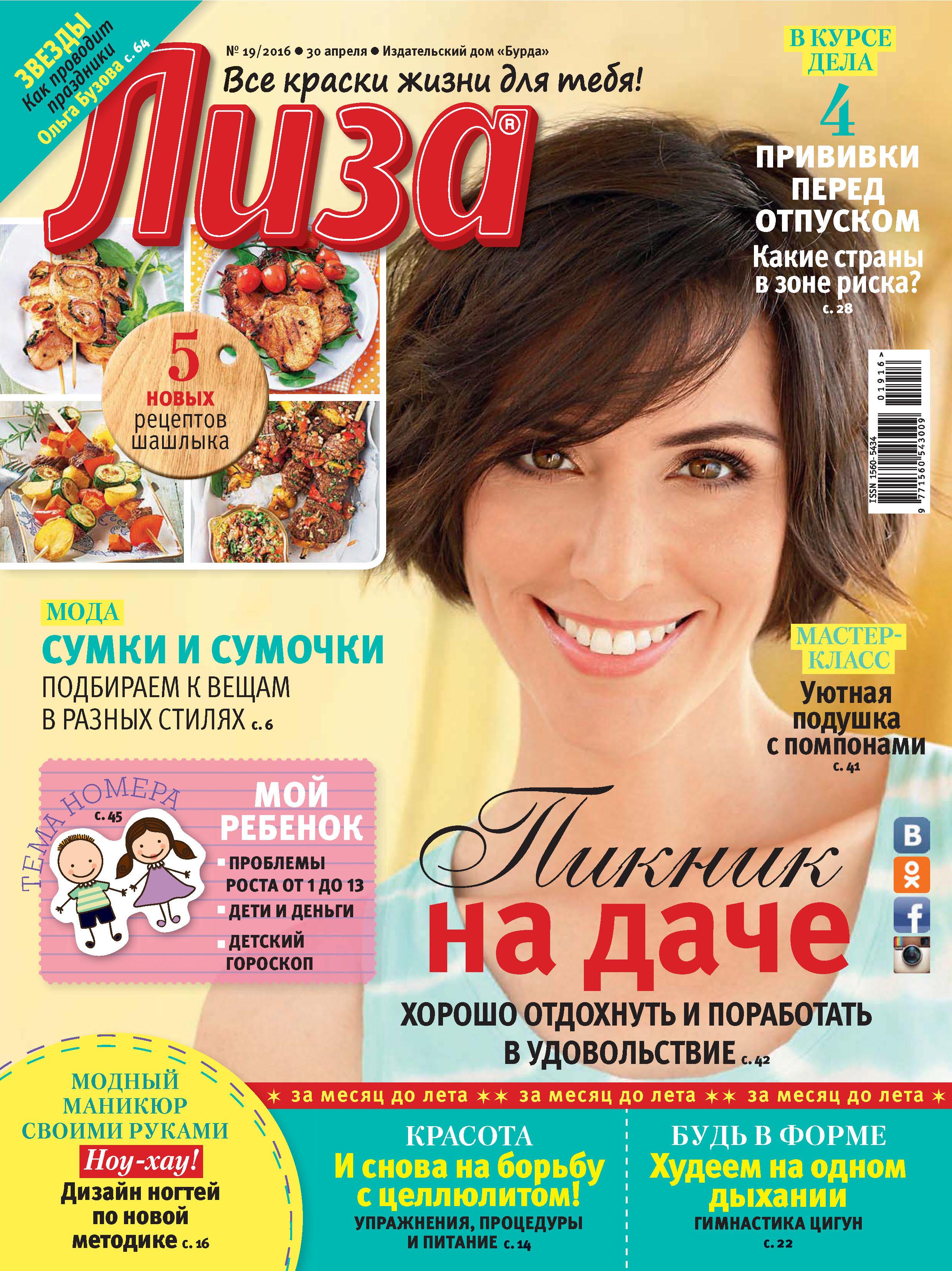 ИД «Бурда» Журнал «Лиза» №19/2016