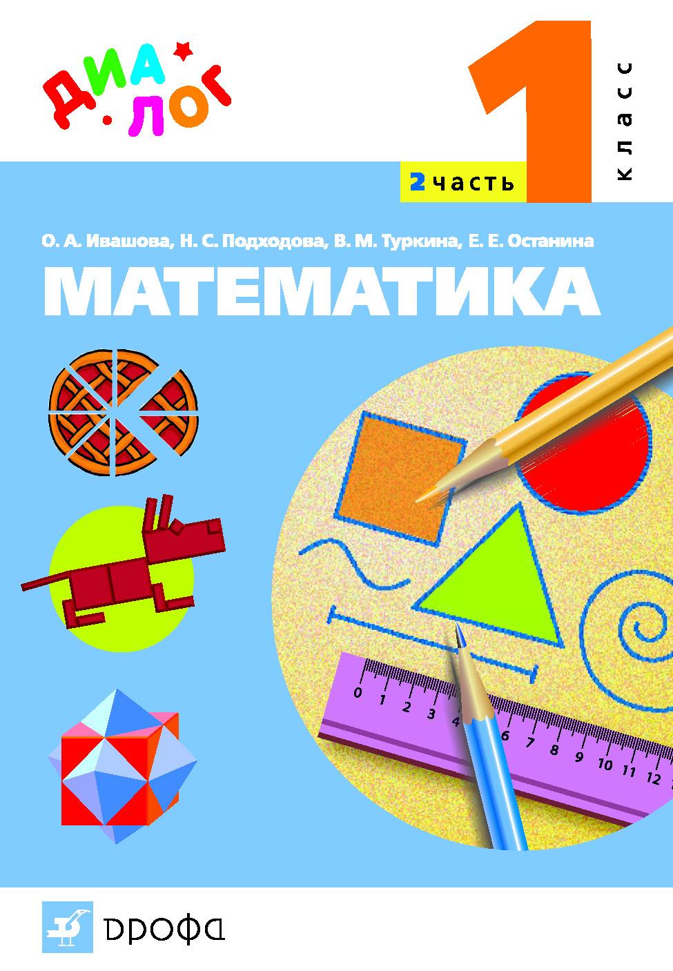 Н. С. Подходова Математика. 1 класс. Часть 2 подходова н снегурова в ред методика обучения математике часть 2 учебник isbn 9785991670029
