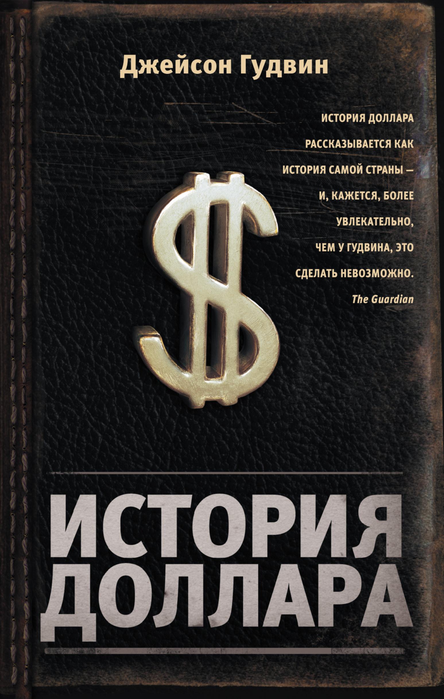 Джейсон Гудвин История доллара гудвин дж история доллара