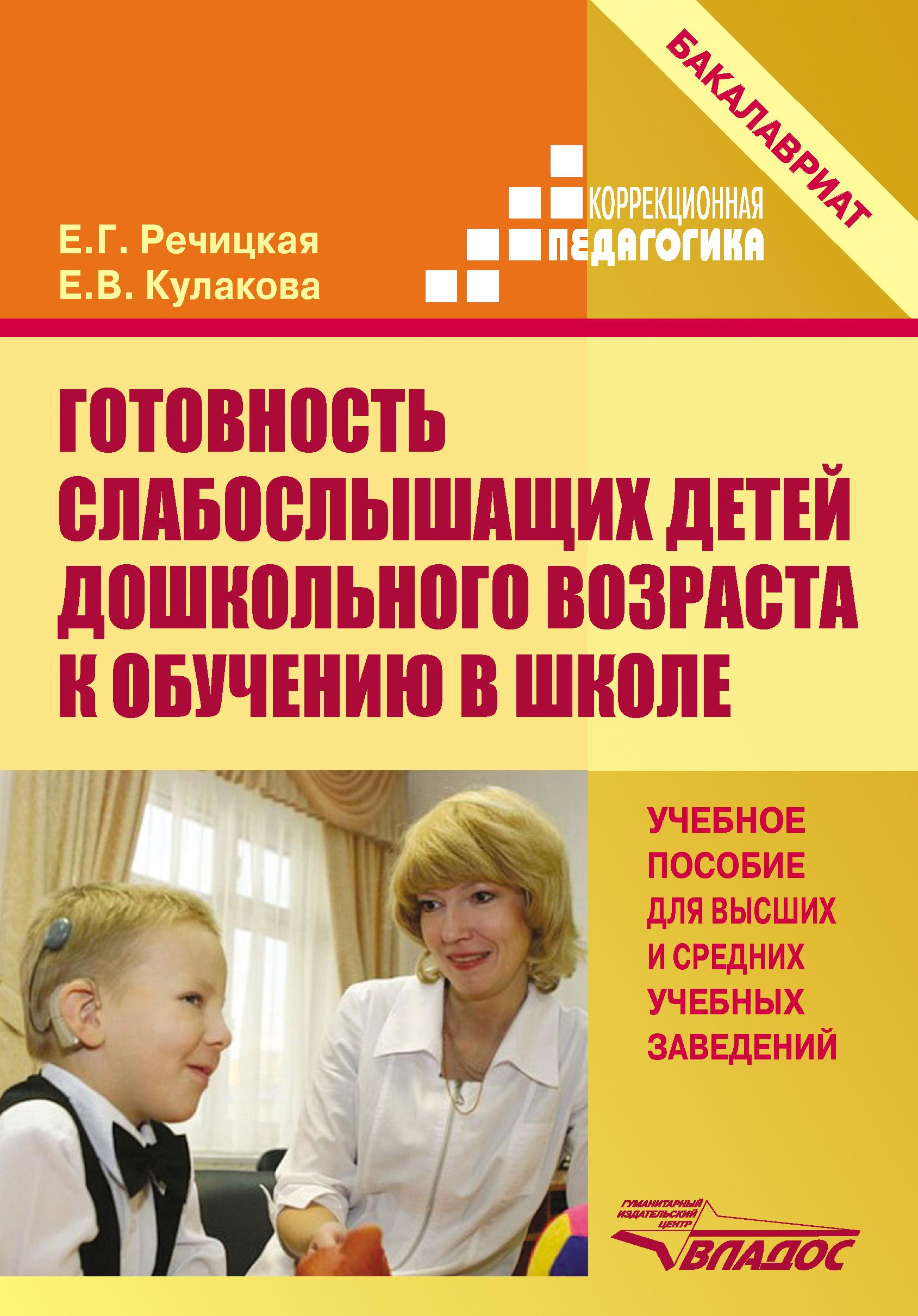 Е. В. Кулакова Готовность слабослышащих детей дошкольного возраста к обучению в школе пасечник л диагностика психологической готовности детей 6 7 лет к обучению в школе