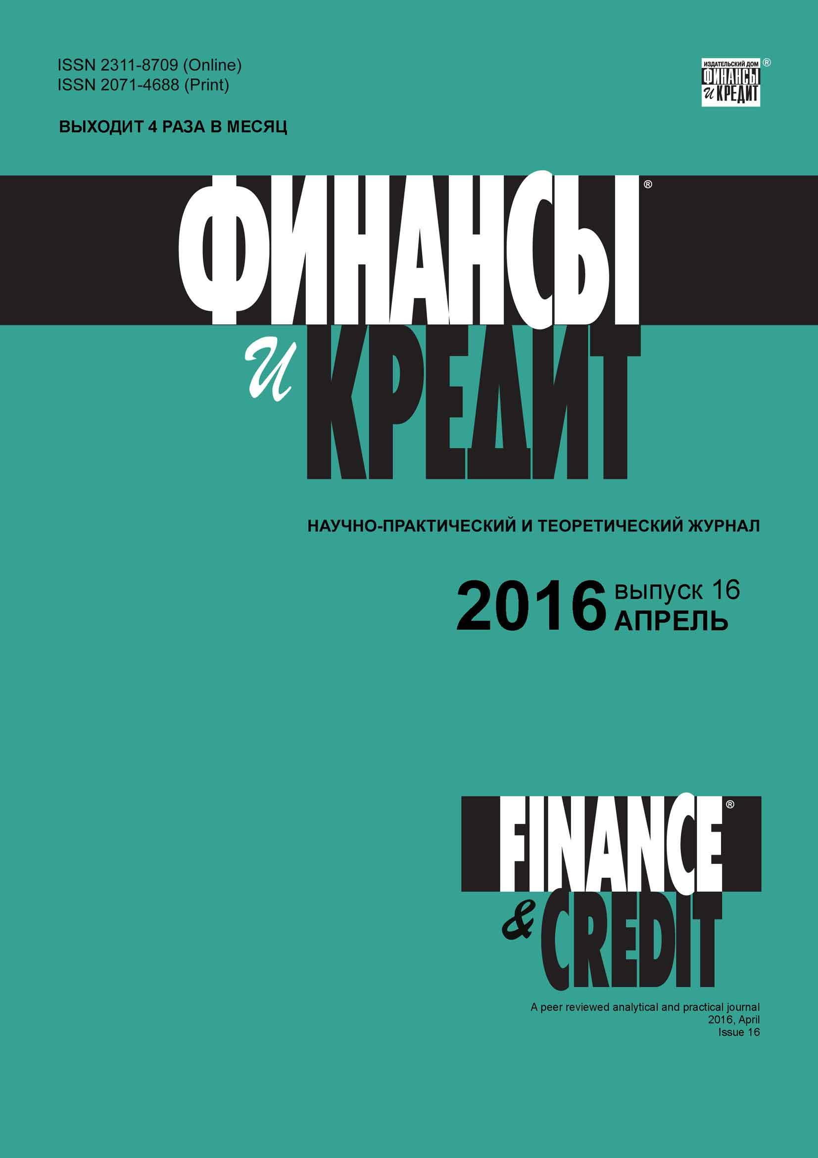 Отсутствует Финансы и Кредит № 16 (688) 2016 е п бочаров оценка ликвидности коммерческих банков методами эконометрики и имитационного моделирования