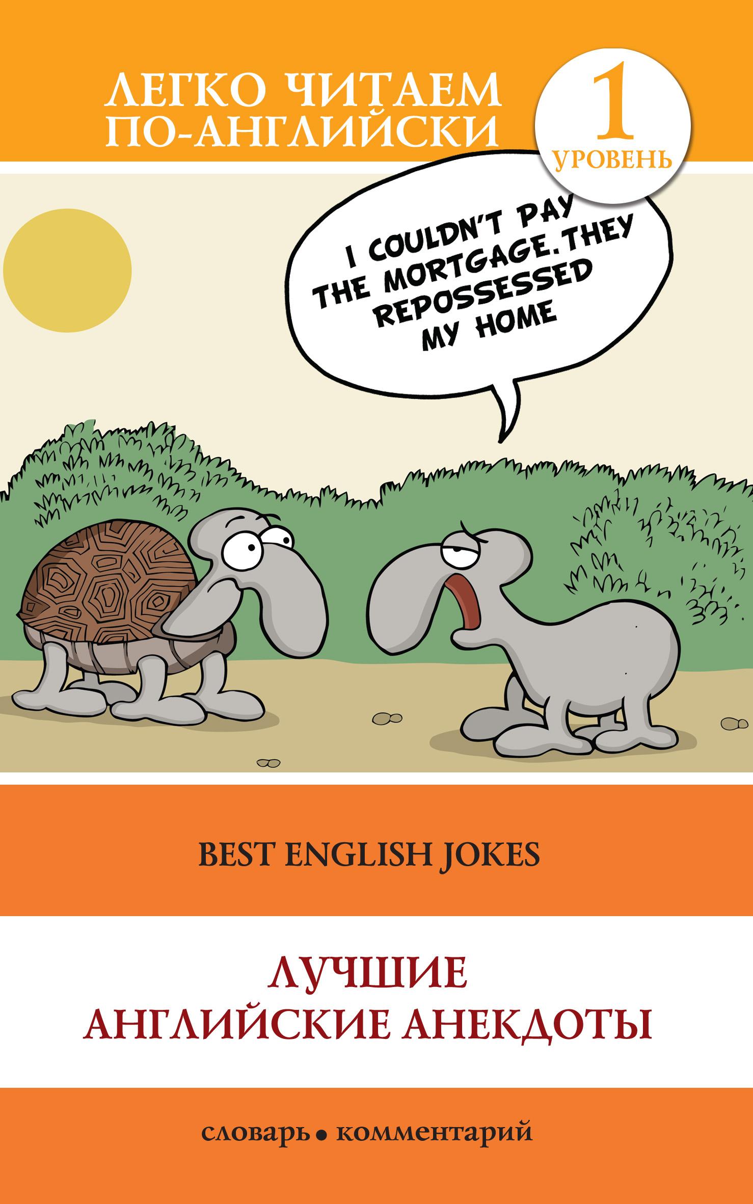 Отсутствует Best English Jokes / Лучшие английские анекдоты английские анекдоты english jokes