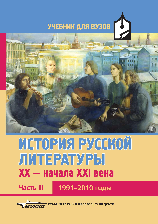 Отсутствует История русской литературы XX – начала XXI века. Часть III. 1991–2010 годы