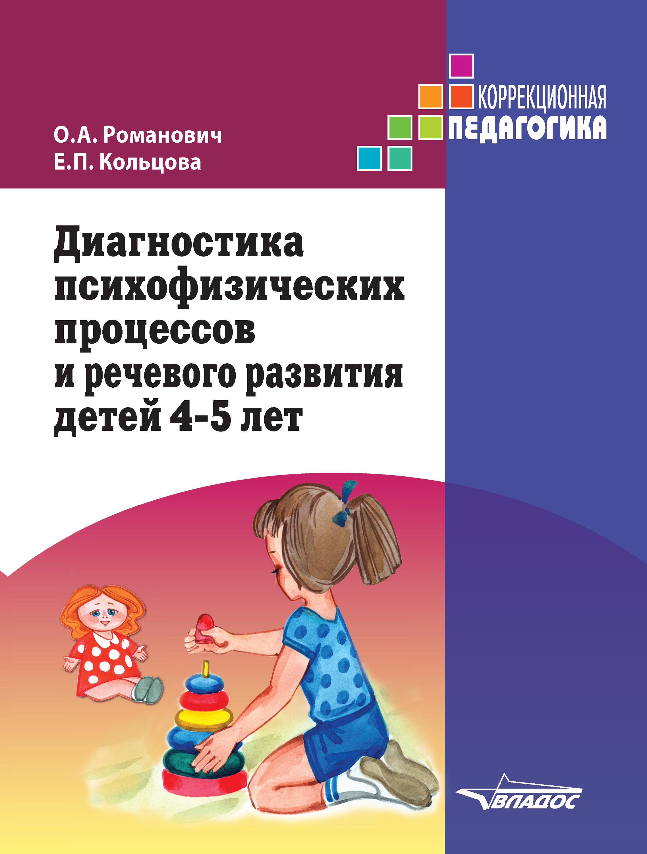 О. А. Романович Диагностика психофизических процессов и речевого развития детей 4-5 лет цена