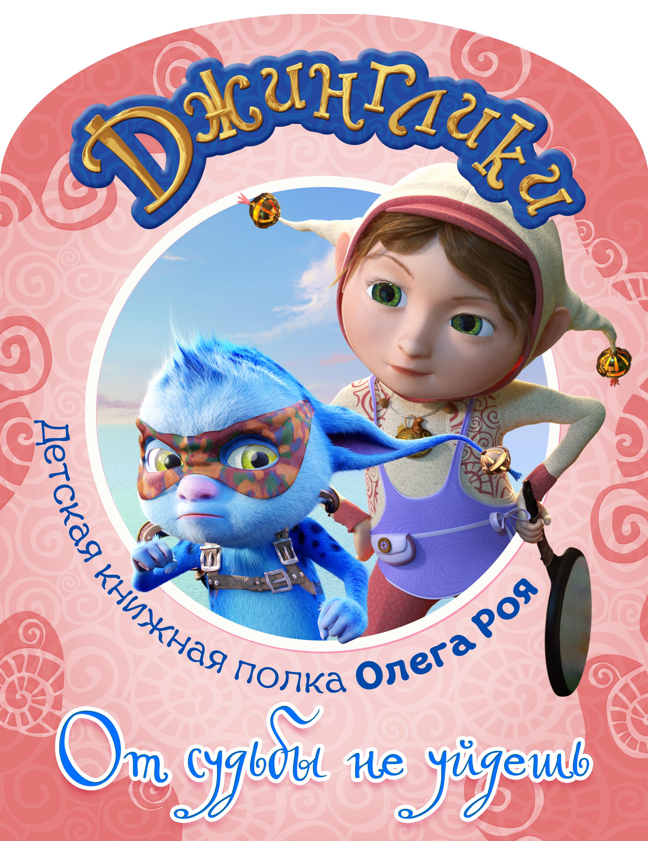 Олег Рой От судьбы не уйдешь (с цветными иллюстрациями) рой олег манюня
