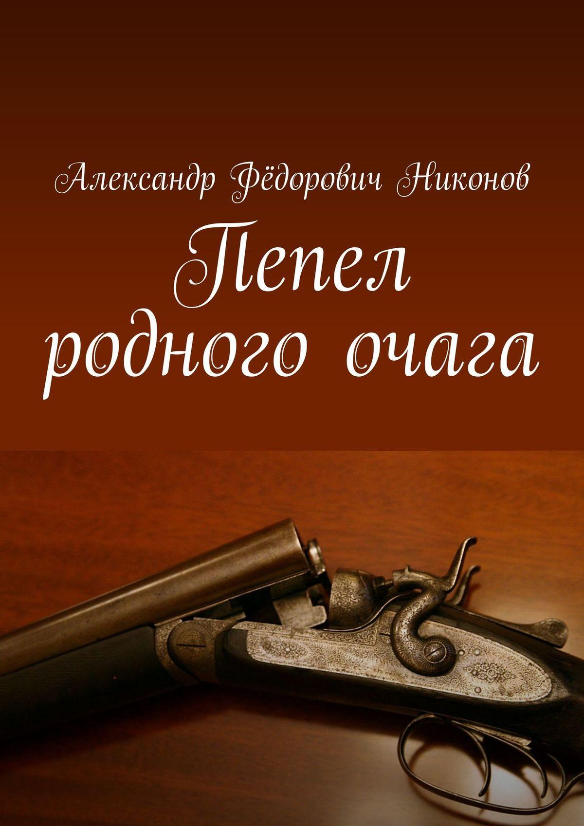 Александр Никонов Пепел родного очага шоно в пепел на ладони… роман
