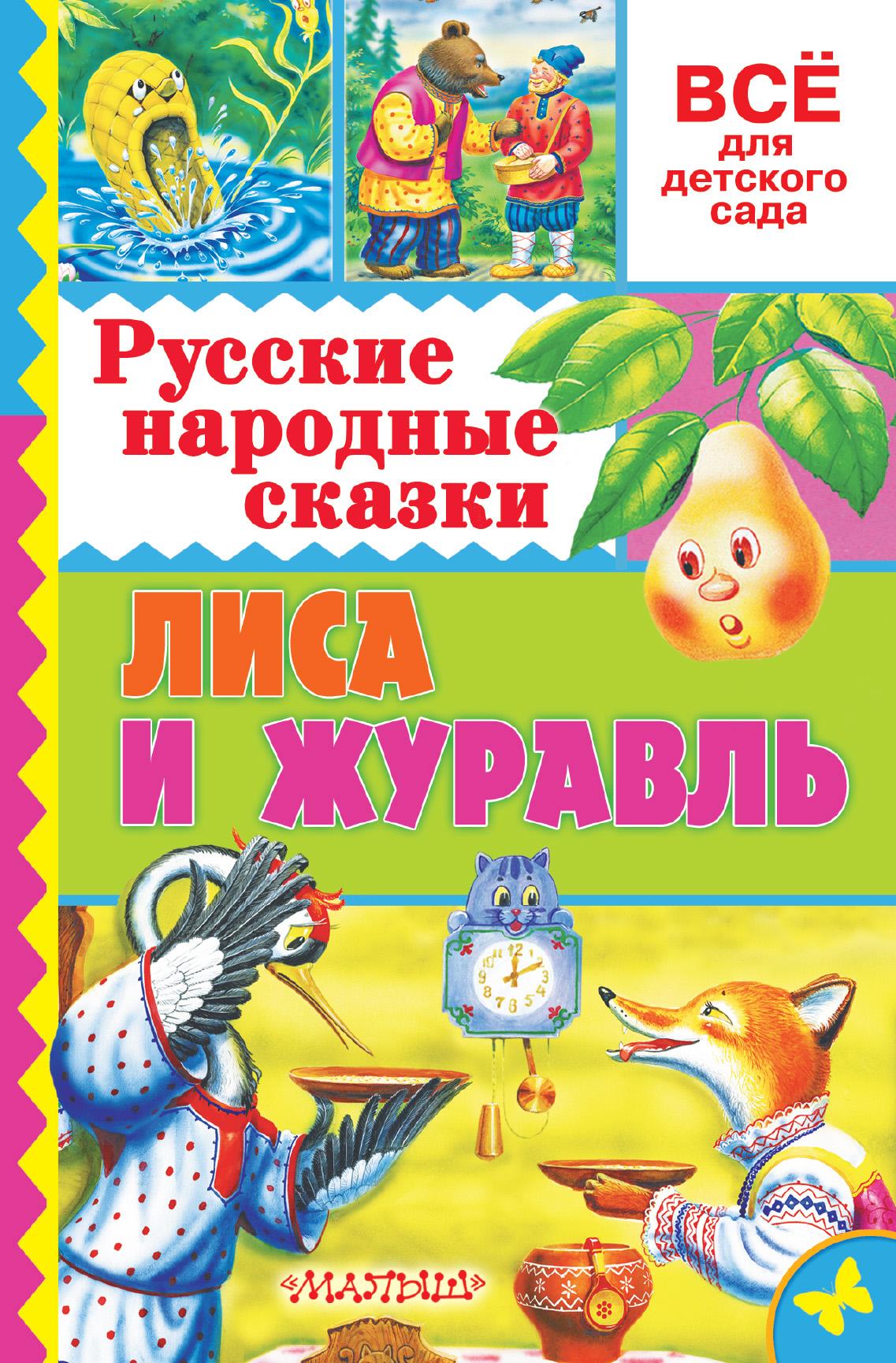 Народное творчество Русские народные сказки. Лиса и журавль е в кухаренко в гостях у сказки комплект стендов для оформления группы детского сада