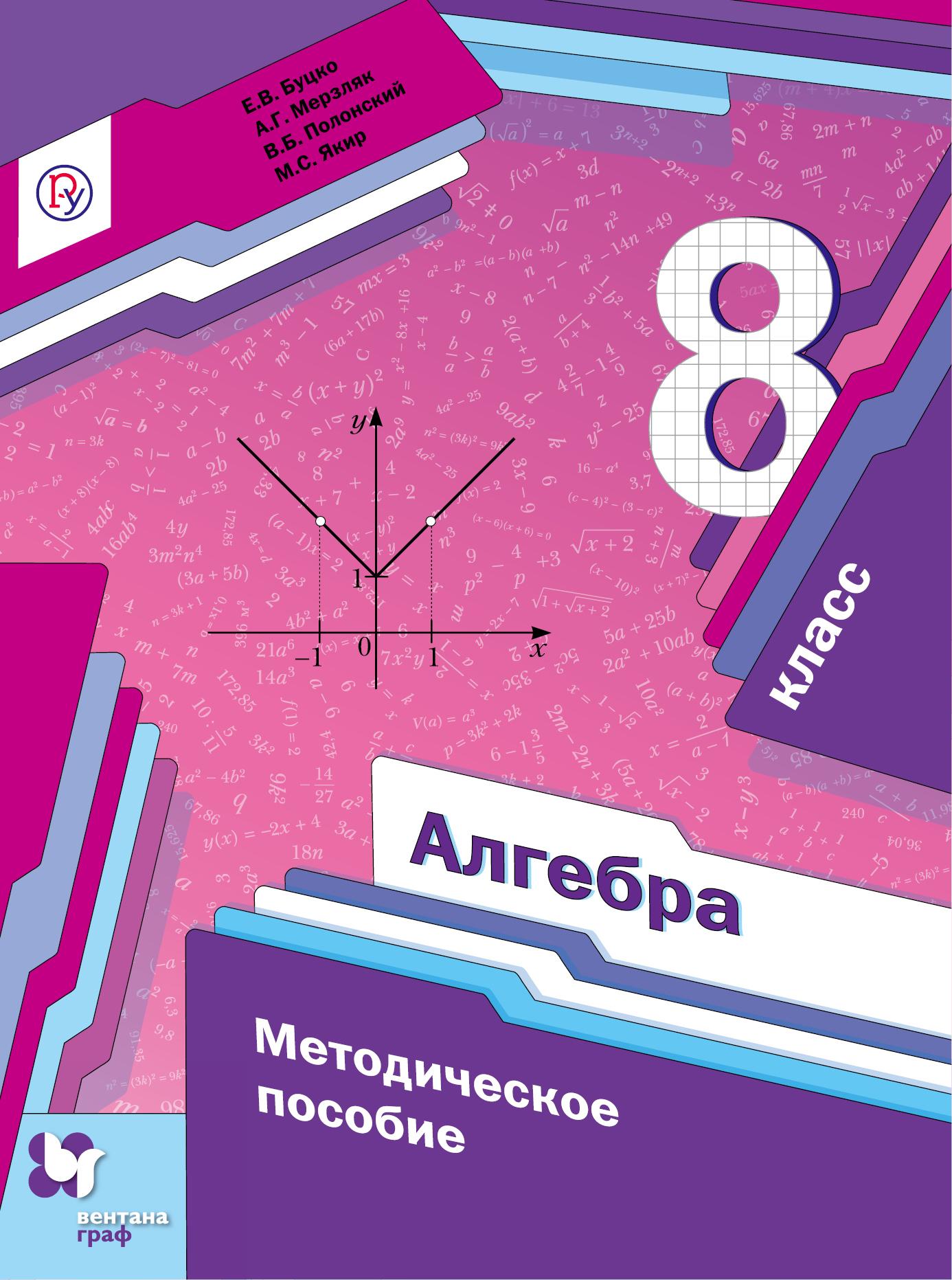 А. Г. Мерзляк Алгебра. 8 класс. Методическое пособие алгебра 8 класс методические рекомендации учебное пособие