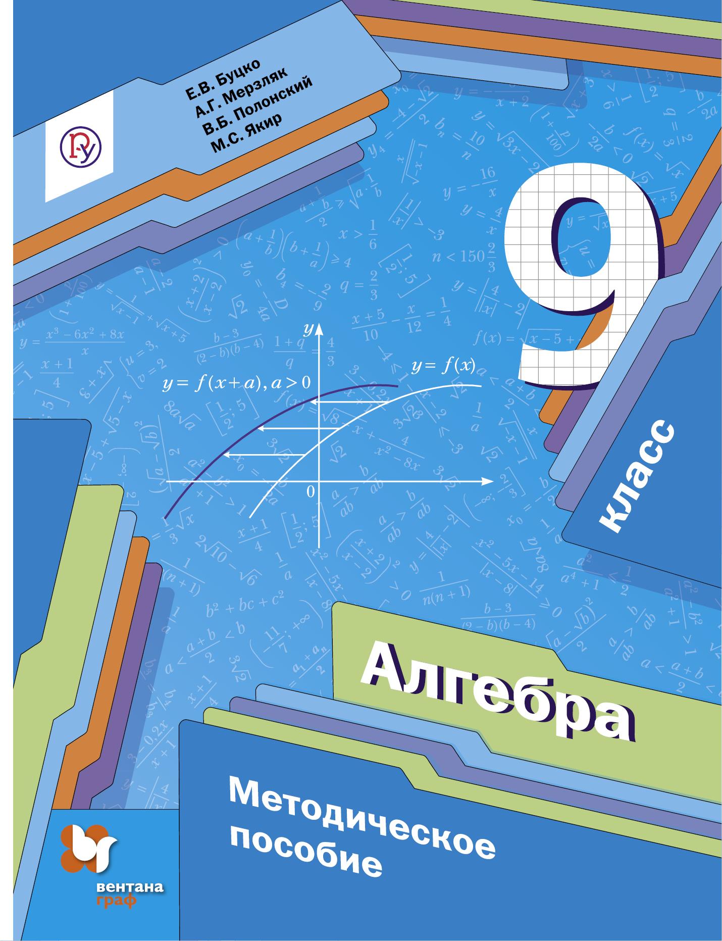 А. Г. Мерзляк Алгебра. 9 класс. Методическое пособие стоимость