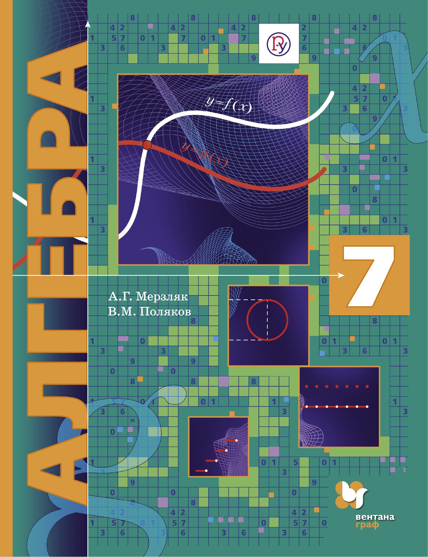 А. Г. Мерзляк Алгебра. 7 класс цена
