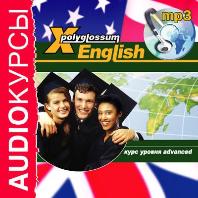 Илья Чудаков Аудиокурс «X-Polyglossum English. Курс уровня Advanced» илья чудаков аудиокурс x polyglossum english курс для начинающих