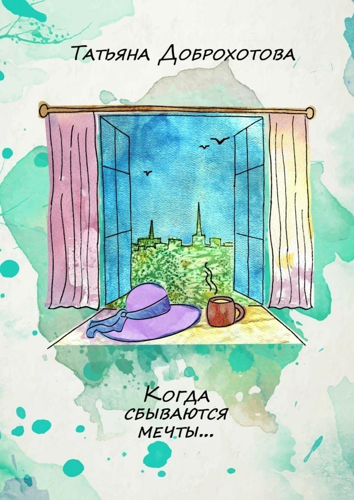 Татьяна Доброхотова Когда сбываются мечты… татьяна доброхотова когда сбываются мечты…