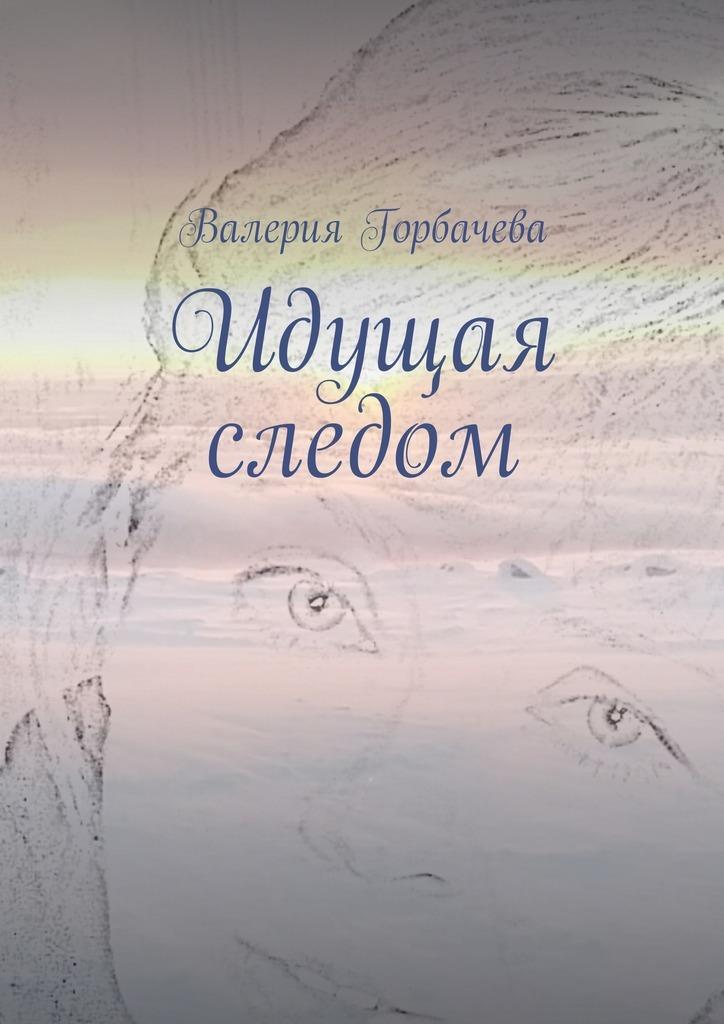 Валерия Горбачева Идущая следом валерия горбачева снежная песня