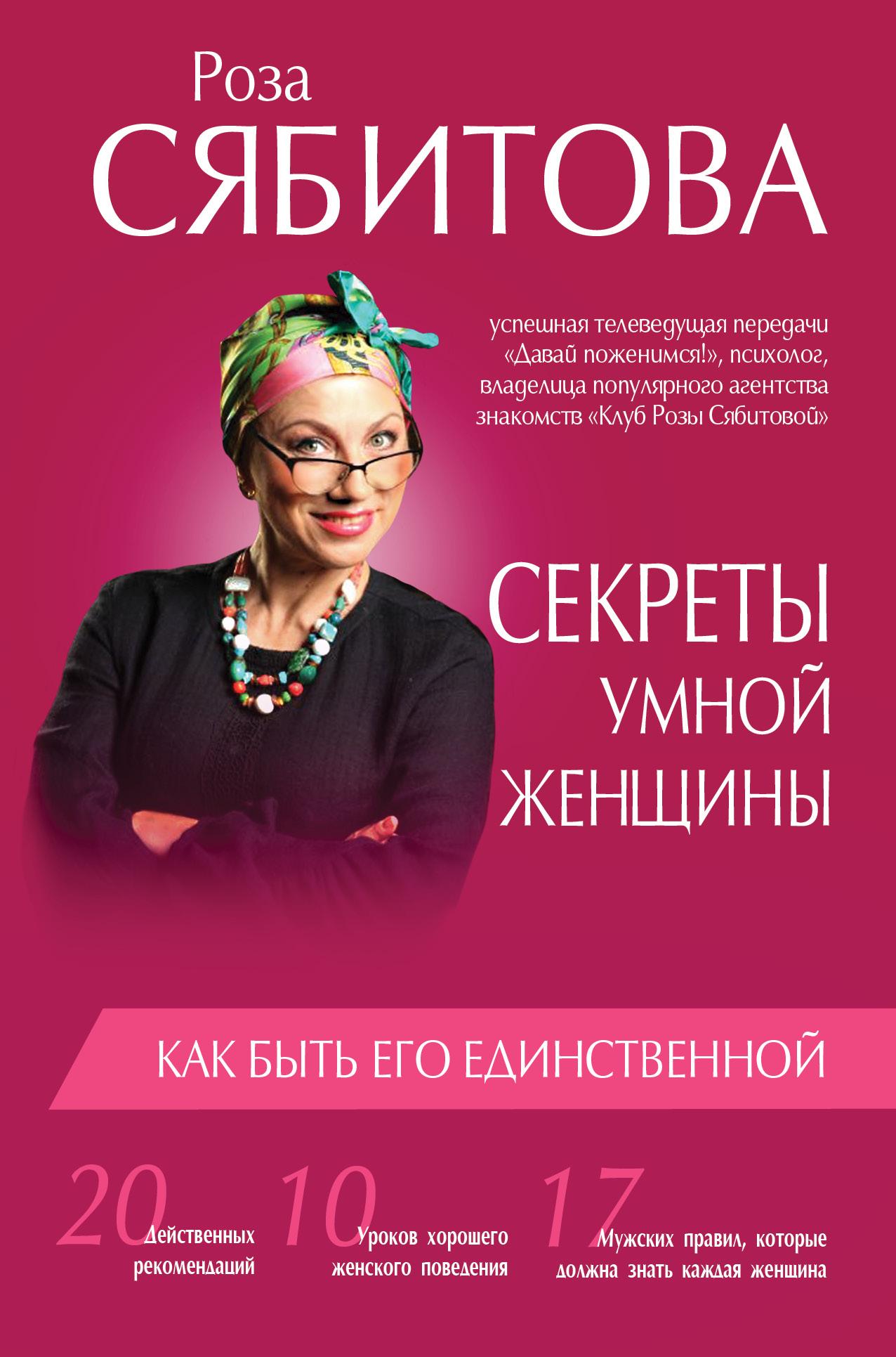 Роза Сябитова Секреты умной женщины: как быть его единственной