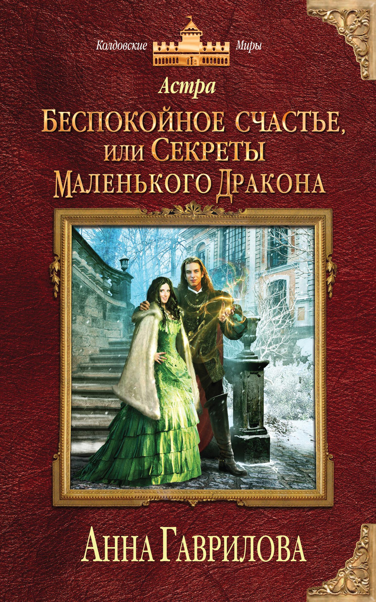 Анна Гаврилова Астра. Беспокойное счастье, или Секреты маленького дракона анна гаврилова астра шустрое счастье или охота на маленького дракона