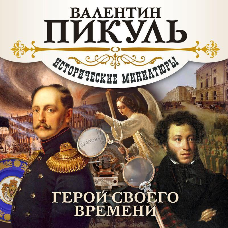 Валентин Пикуль Герой своего времени пикуль в полет и капризы гения миниатюры
