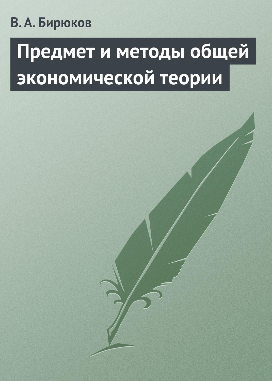 В. А. Бирюков Предмет и методы общей экономической теории