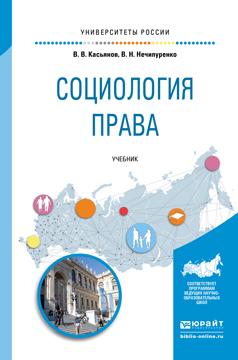 Виктор Николаевич Нечипуренко Социология права. Учебник для бакалавриата и магистратуры