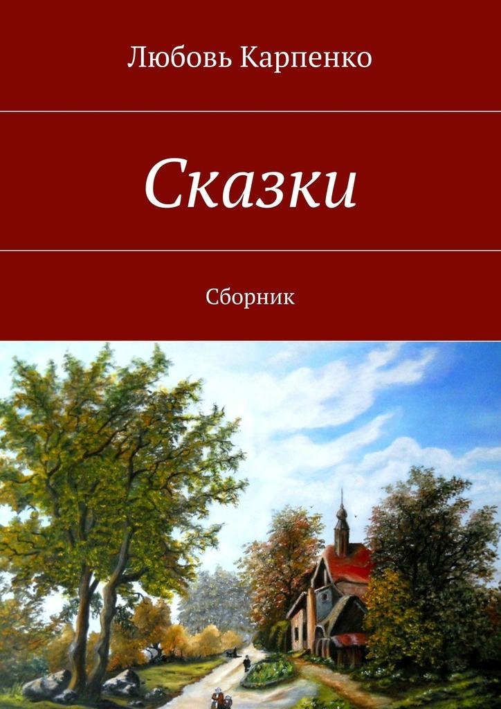 цена на Любовь Карпенко Сказки. Сборник