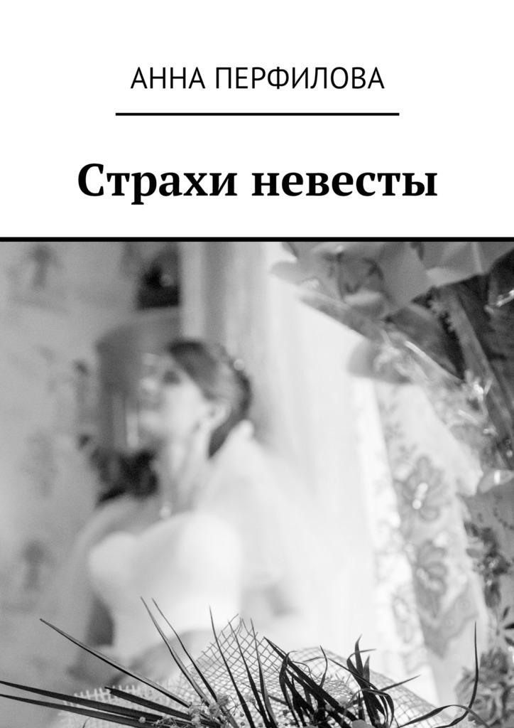 Анна Перфилова Страхи невесты
