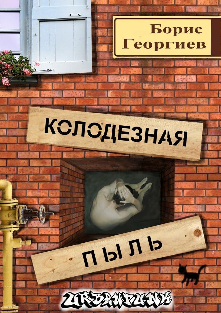 Борис Георгиев Колодезнаяпыль