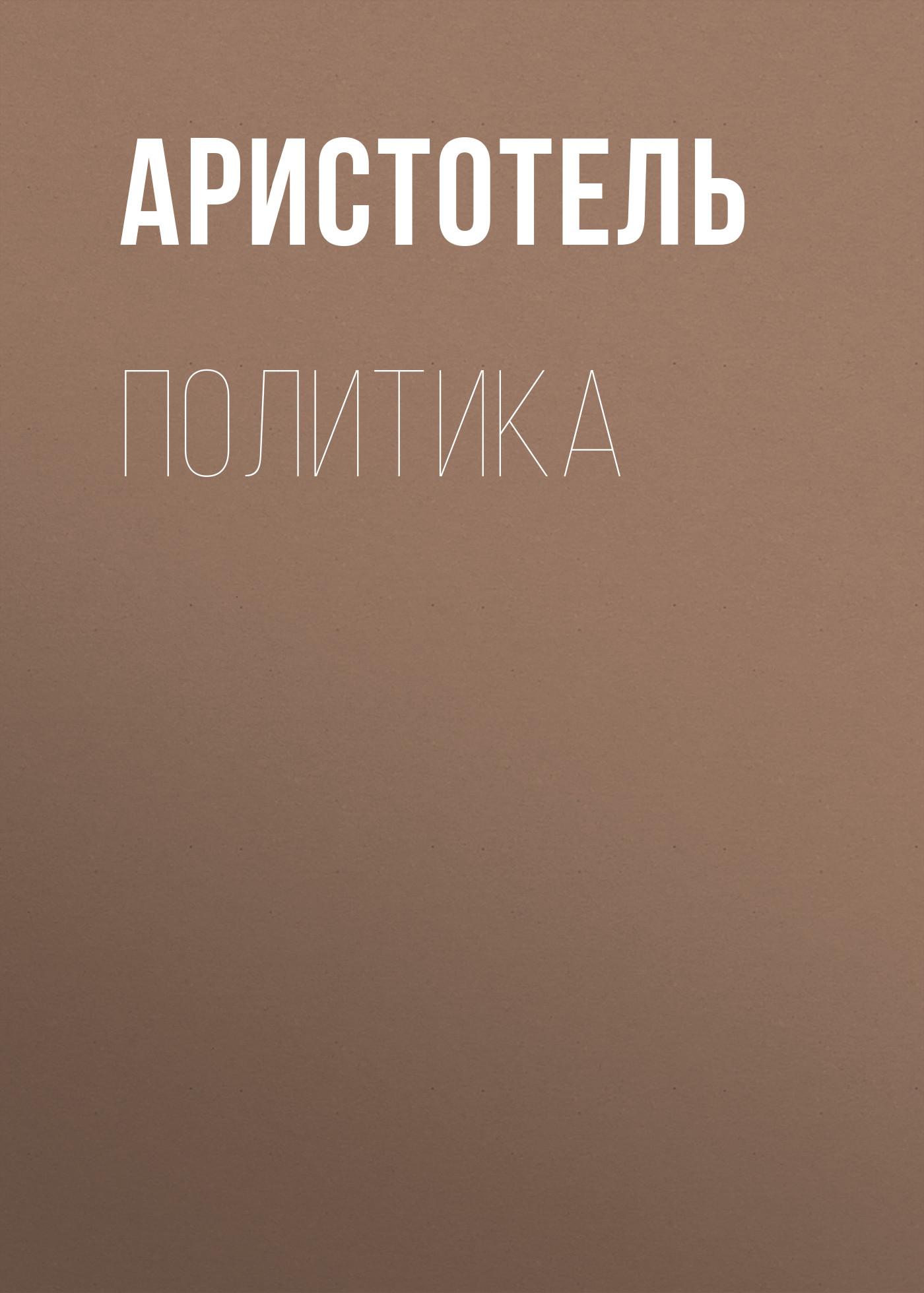 Аристотель Политика аристотель поэтика риторика азбука классика non fiction мягк обл