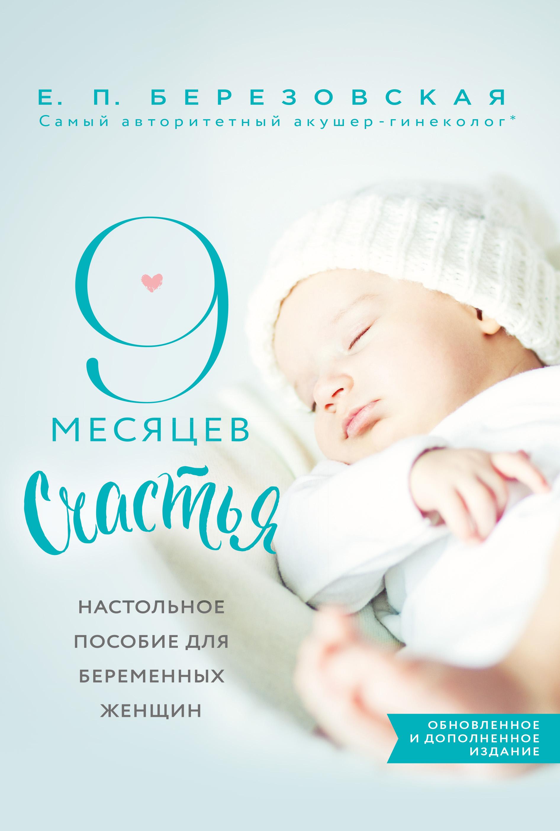 Елена Березовская 9 месяцев счастья. Настольное пособие для беременных женщин эксмо 9 месяцев счастья настольное пособие для беременных женщин