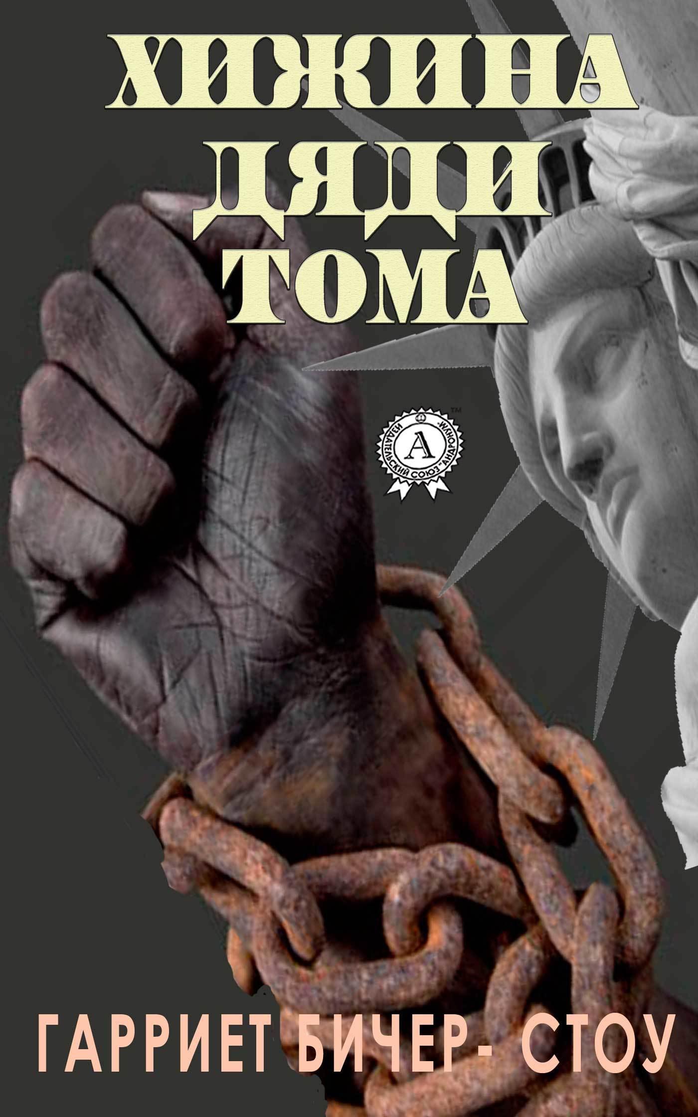 Гарриет Бичер-Стоу Хижина дяди Тома бичер стоу г хижина дяди тома дом чтение