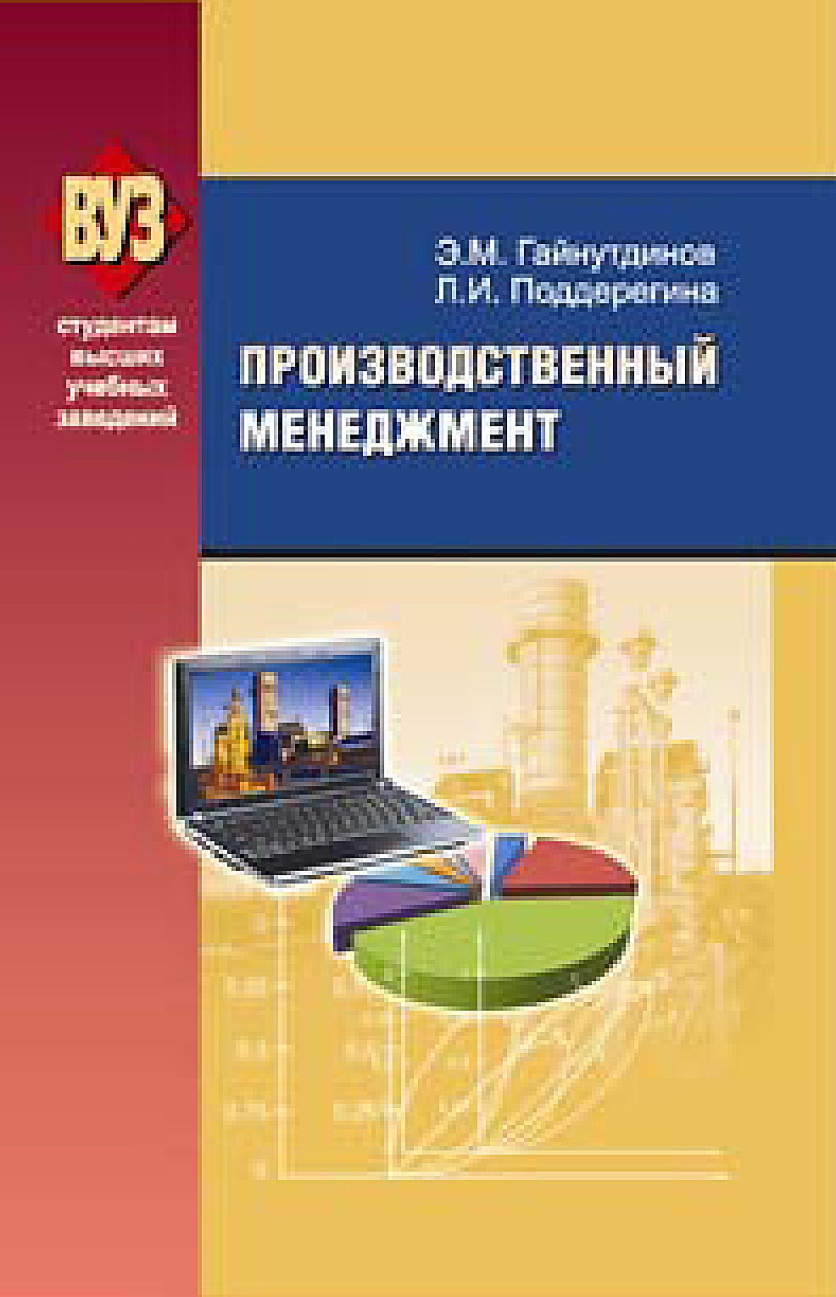 цена Эня Гайнутдинов Производственный менеджмент
