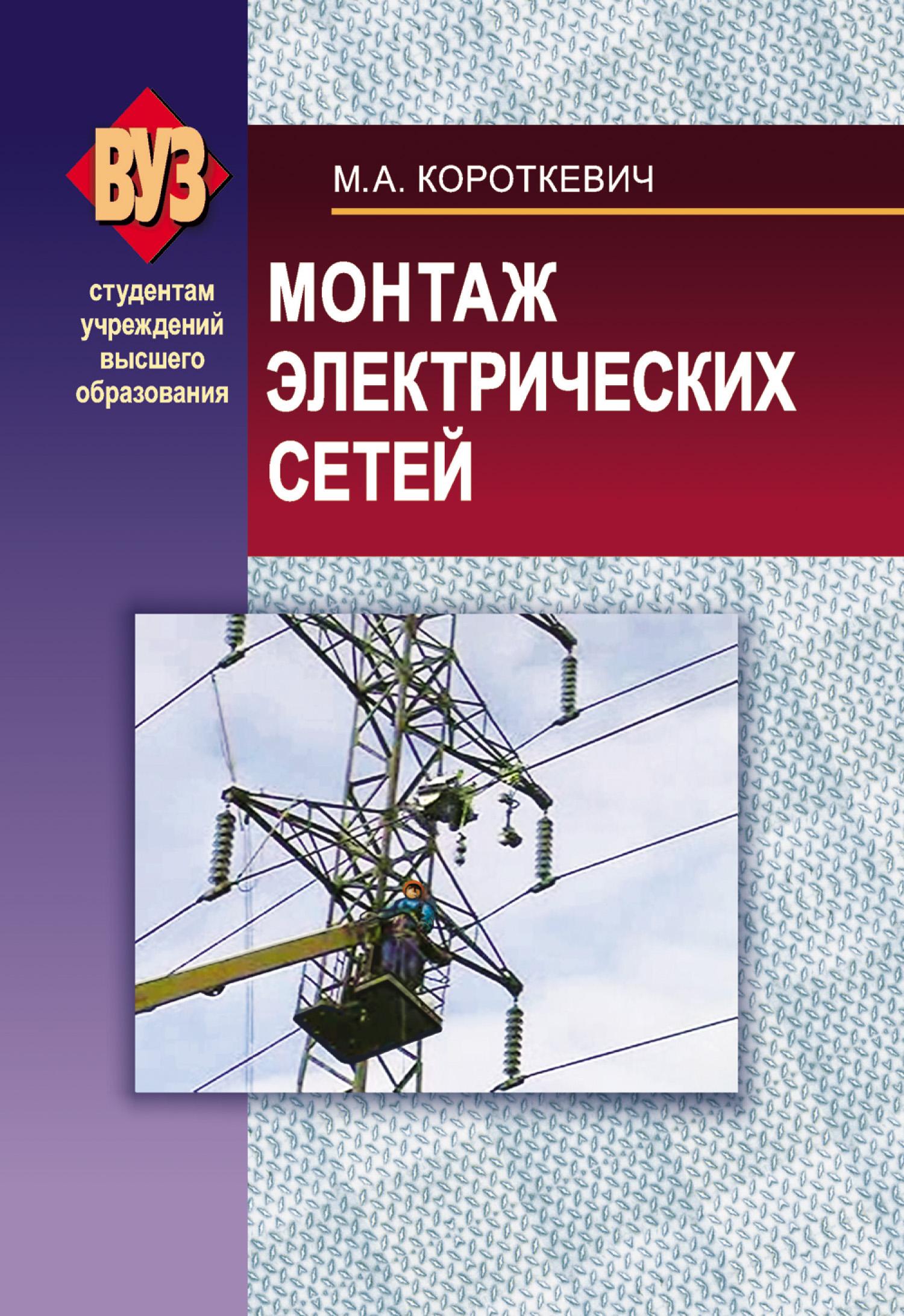 М. А. Короткевич Монтаж электрических сетей типовая инструкция по эксплуатации воздушных линий электропередачи напряжением 35 800 кв рд 34 20 504–94 isbn 9785424800689