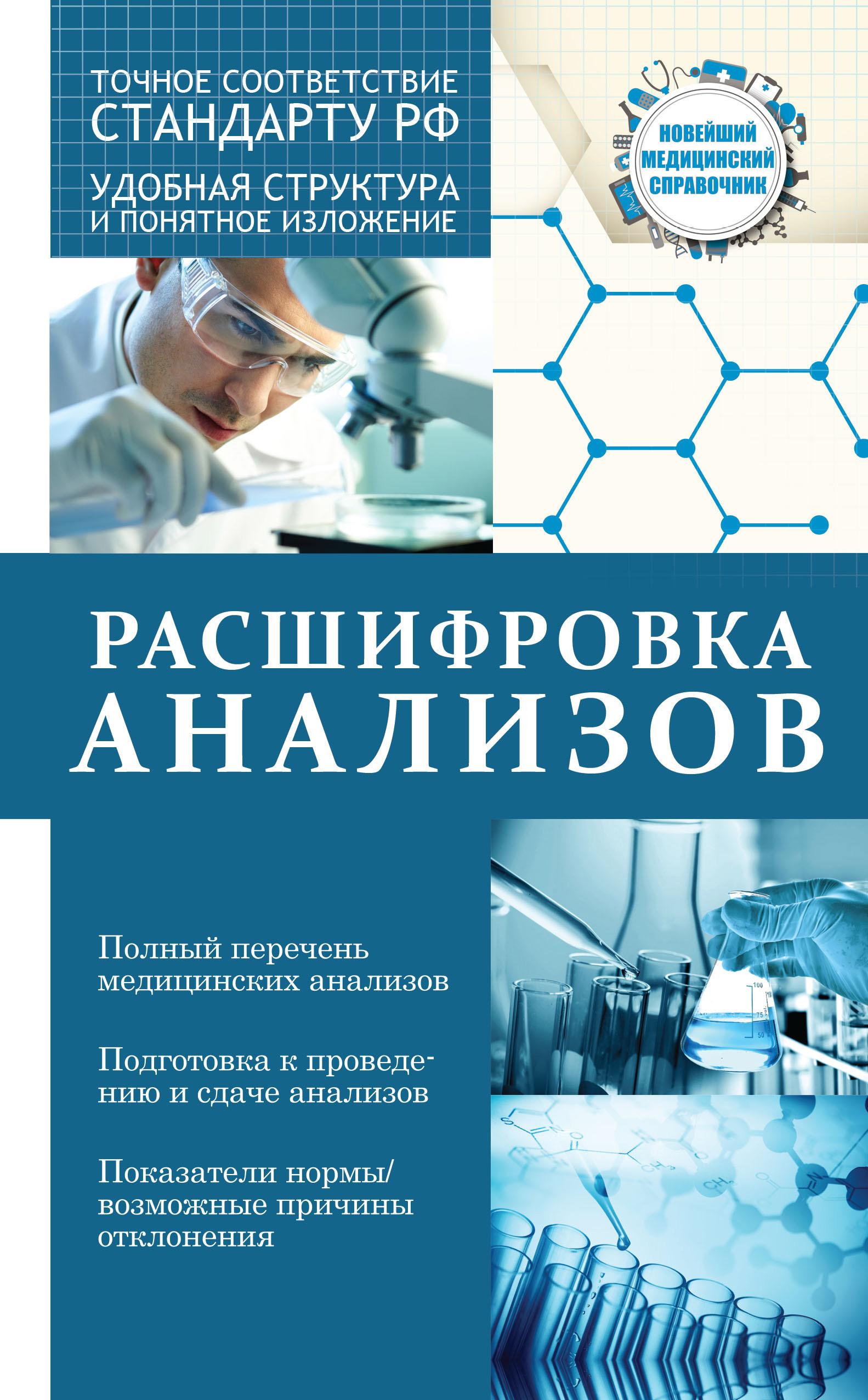 Людмила Лазарева Расшифровка анализов хиггинс к расшифровка клинических лабораторных анализов