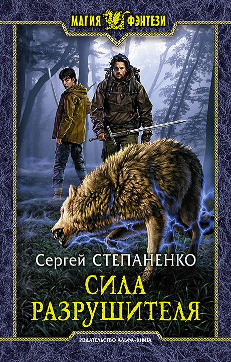 цена на Сергей Степаненко Сила Разрушителя