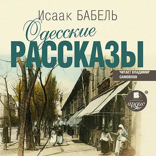 Фото - Исаак Бабель Одесские рассказы бабель и исаак бабель малое собрание сочинений