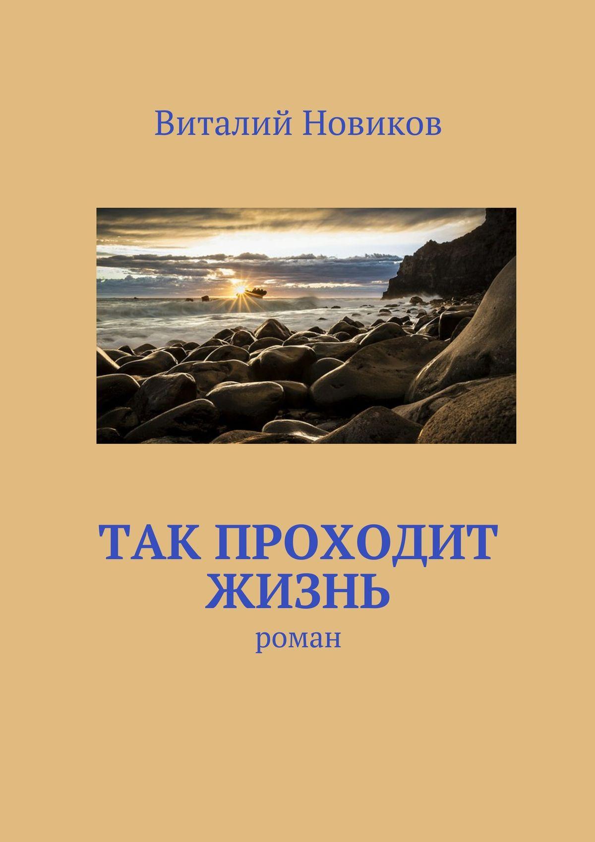 Виталий Новиков Так проходит жизнь. роман виталий новиков grafоман