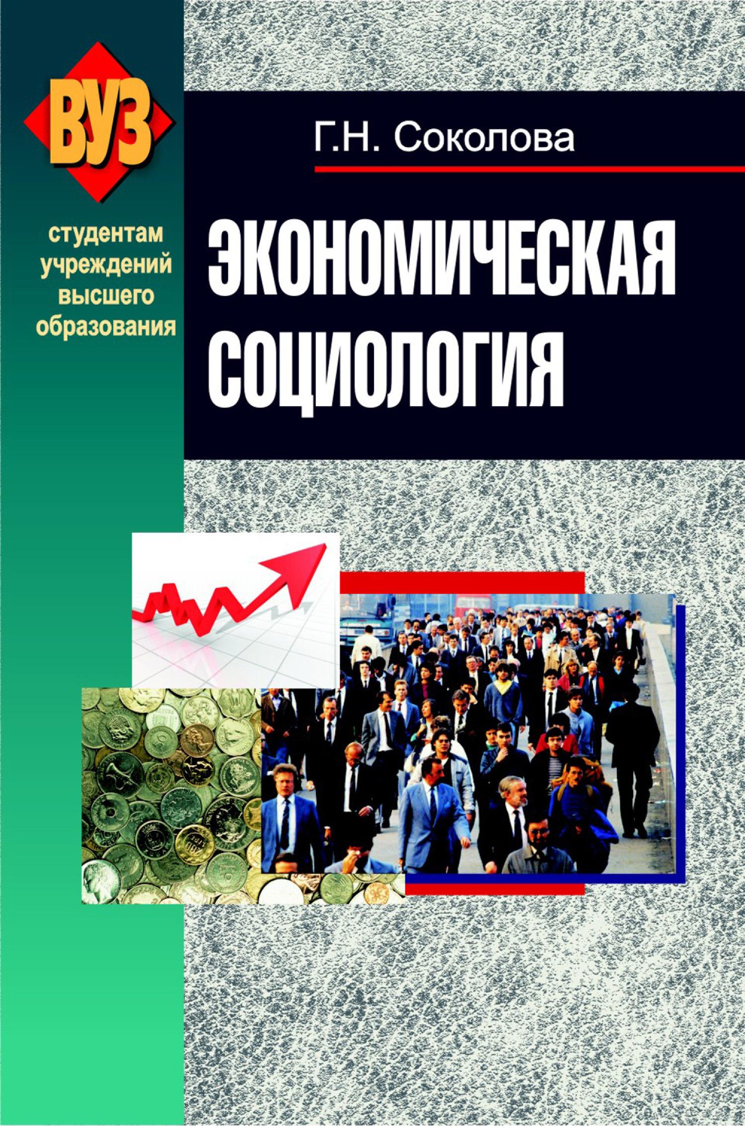 Г. Н. Соколова Экономическая социология г н соколова экономическая социология
