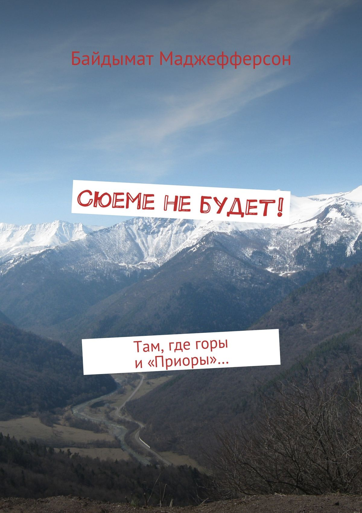 Байдымат Маджефферсон Сюеме небудет! Там, где горы и«Приоры»… александр тайгар посёлок